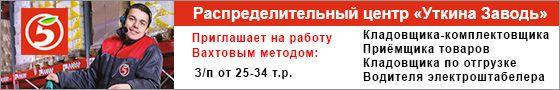 Распределительный центр «Уткина Заводь»