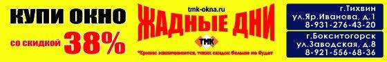 Компания «ТМК» - Тихвин