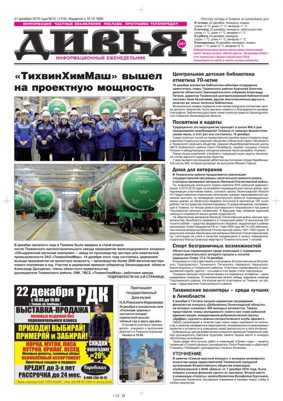 Электронная версия газеты «Дивья» №51(1119) от 21 декабря 2016 г