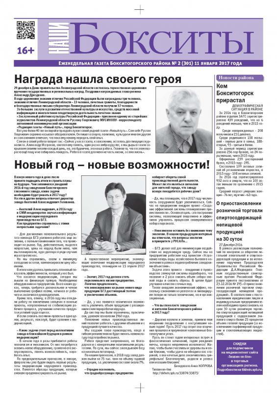 Электронная версия газеты «Наши Бокситы» №2 (301) от 11 января 2017 г