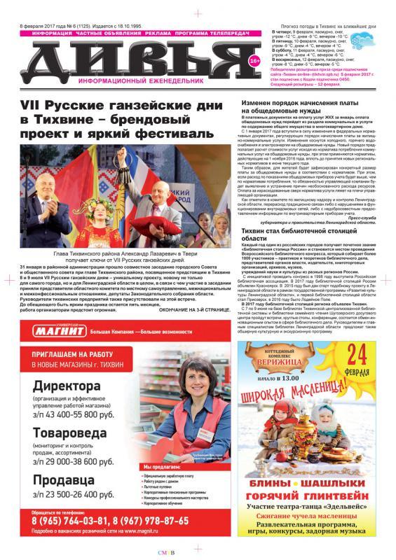 Электронная версия газеты «Дивья» №6(1125) от 8 февраля 2017 г
