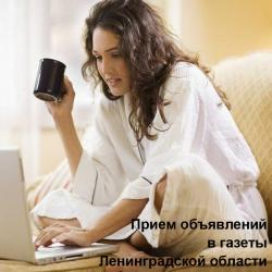 Прием объявлений в местные газеты Ленинградской области