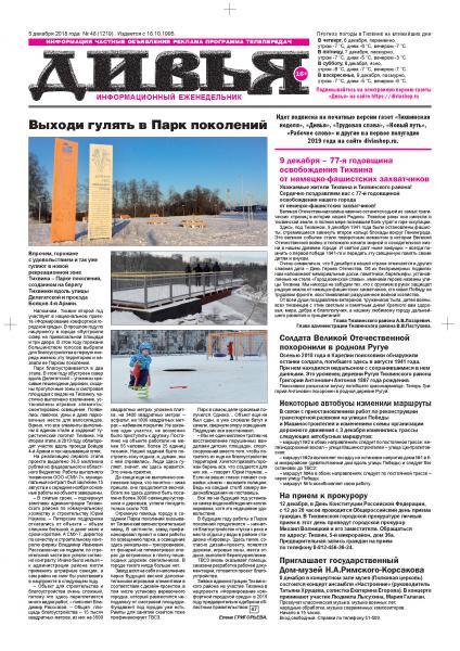 Электронная версия газеты «Дивья» от 5 декабря