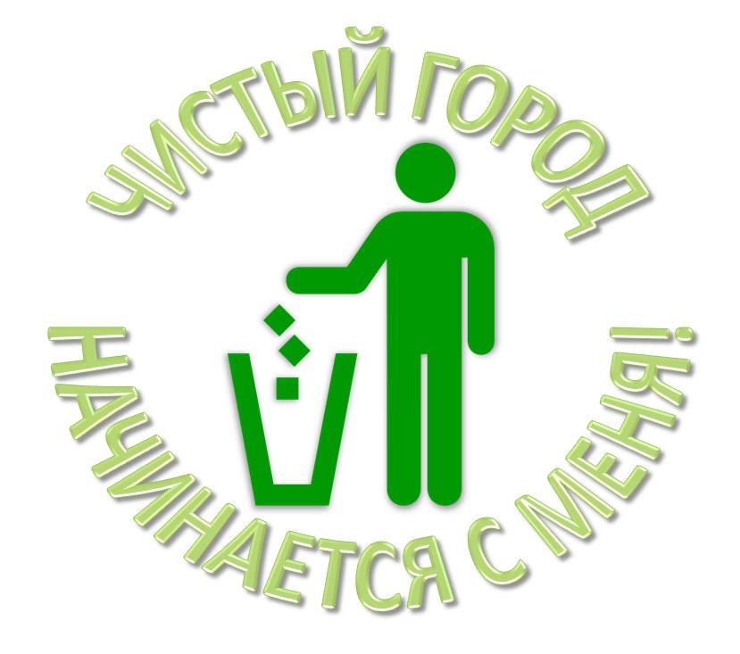 акции чистый город стало известно