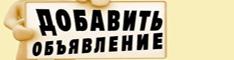 Прием объявлений в газету «Дивья»