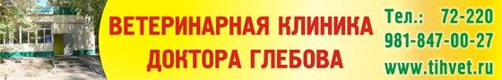 Ветеринарная клиника Глебова