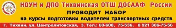 ДОСААФ г.Тихвин