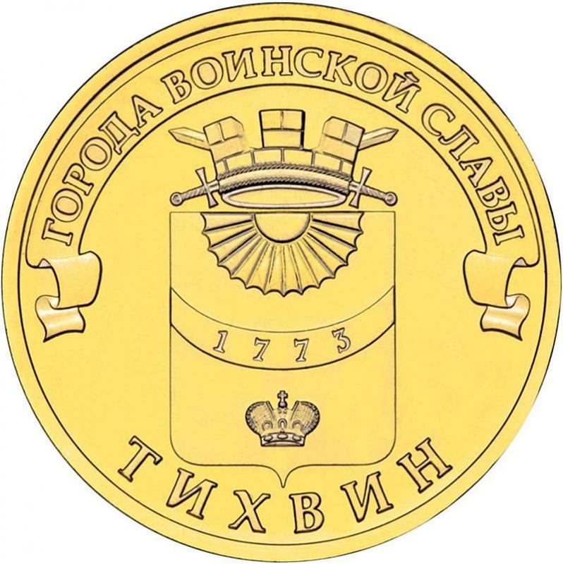 Монета с гербом Тихвина из серии Города воинской славы выпущена 29 августа 2014 года