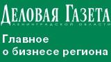 Деловая газета Ленинградской области