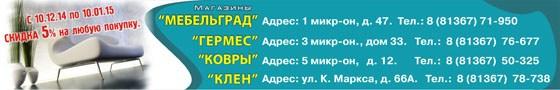 Сеть мебельных магазинов «Мебельград»