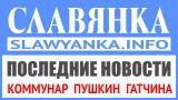 СлавянкаИнфо
