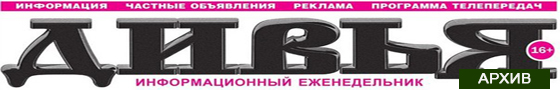 Архив газеты «Дивья»