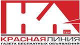 Красная линия - региональная газета бесплатных объявлений