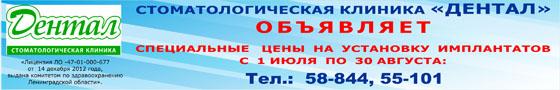 Стоматологическая клиника «Дентал»