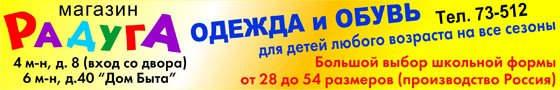 Магазин «Радуга»