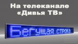 Прием объявлений на телеканал «Дивья ТВ»