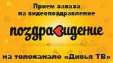 Прием Видеопоздравлений на телеканал «Дивья ТВ»