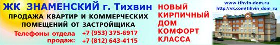 ЖК Знаменский