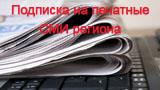 Подписка на печатные СМИ через интернет