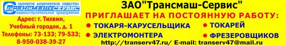 Трансмаш-сервис