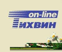 Тихвин on-line